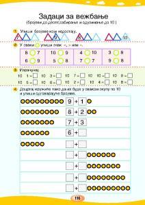 MATEMATIKA 1a_Page_120