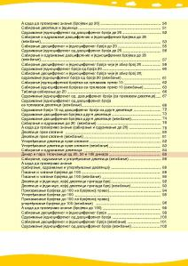 MATEMATIKA 1b_Page_005