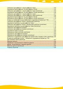 MATEMATIKA 1b_Page_006